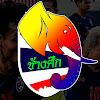 ราชันย์ฟุตบอลไทย