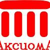 Компания Аксиома