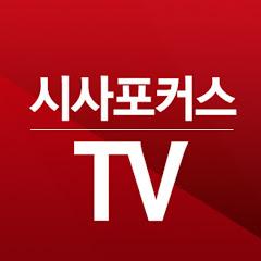 시사포커스TV