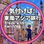 Travel with you! KUNI VLOG/旅行動画クリエイター