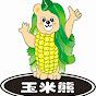 玉米熊理騰工業股份有限公司