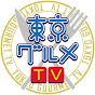 グルメTV東京