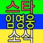 스타 임영웅 소식