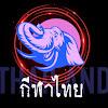 กีฬาดังไทยแลนด์ Yollada