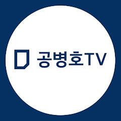 공병호TV