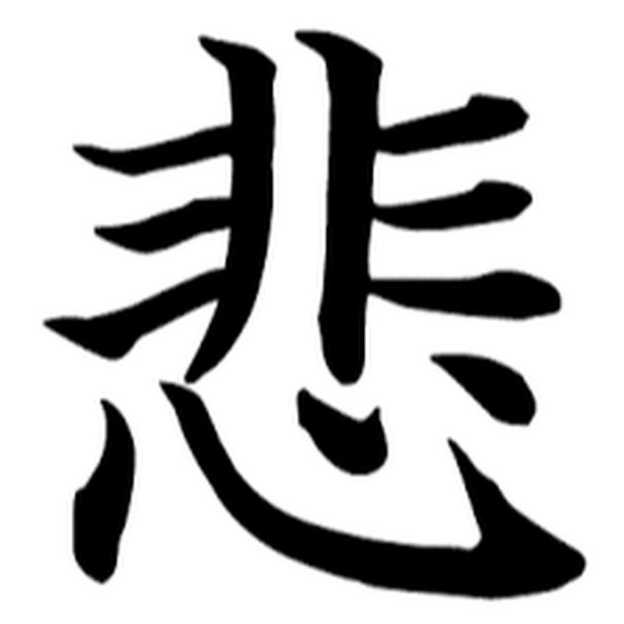 картинки иероглиф грусть на черном фоне погоды скачать