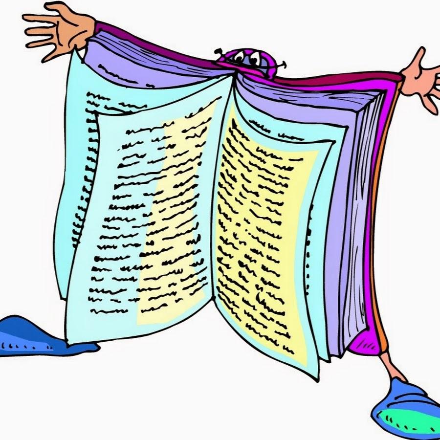 Анимационные картинки о книгах и библиотеке