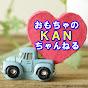 【ウピさん&おもちゃのKANちゃんねる】
