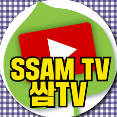 유튜버 SSAM TV 쌈TV의 유튜브 채널