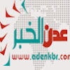 قناة عدن الخبر