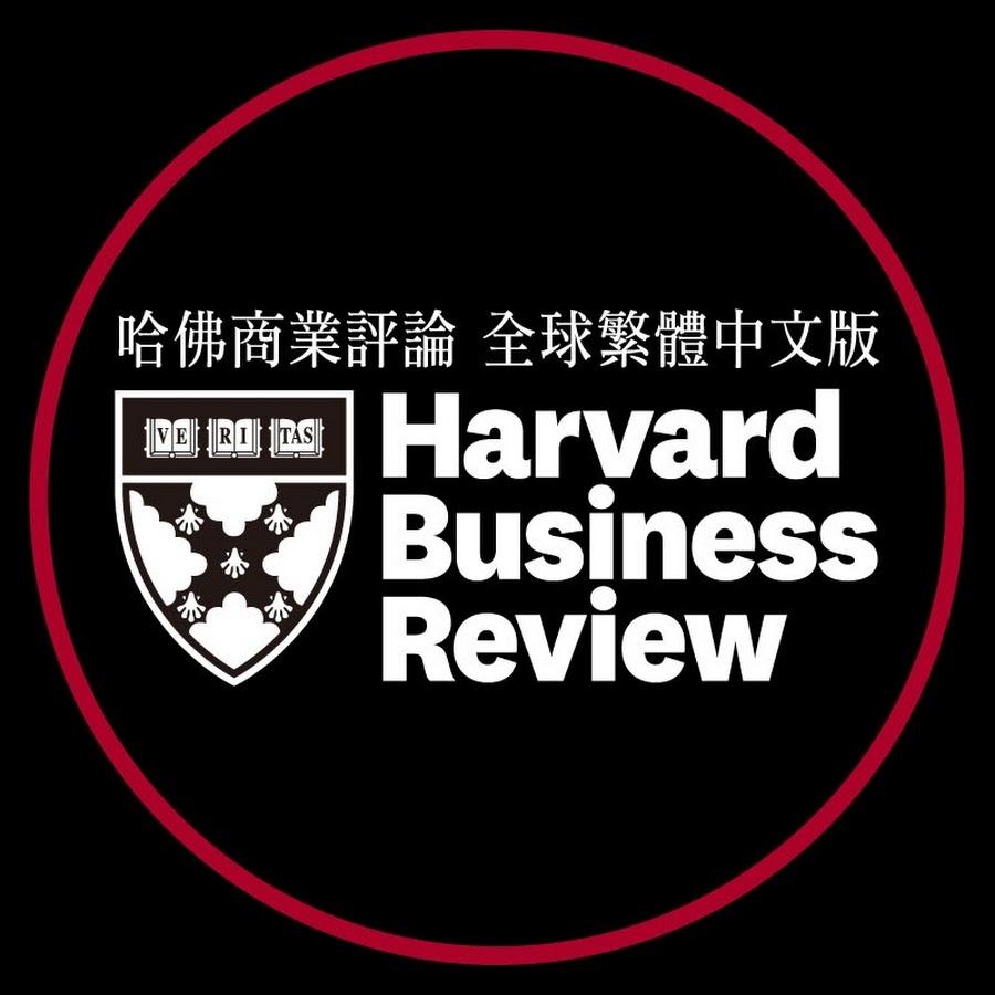哈佛 商業 評論 數位 版