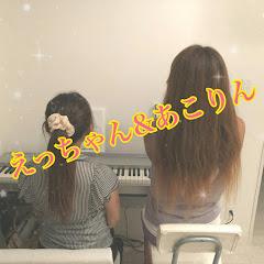 モノクロCH【えっちゃん&あこりん】