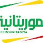 قناة الموريتانية Télévision de Mauritanie