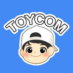 [Toycom] 토이컴