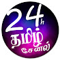 24 Hours TAMIL Channel - 24 மணிநேரம் தமிழ் சேனல்