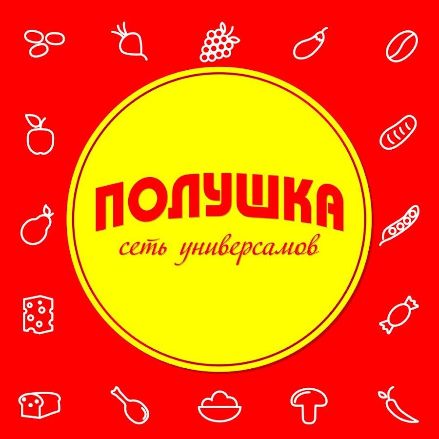 Магазин Полушка Уфа Официальный Сайт