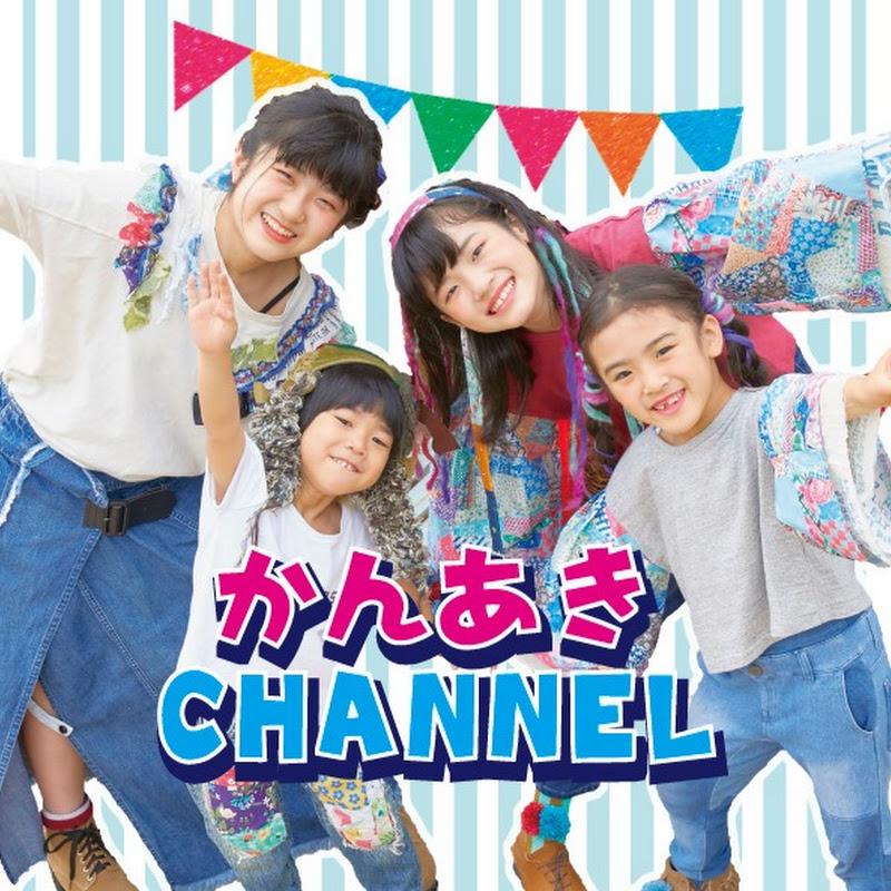 チャンネル かん 本名 あき