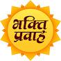 Bhakti Pravah