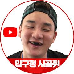 유튜버 압구정시골쥐의 유튜브 채널