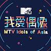 MTV 我愛偶像 Idols of Asia