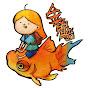 Goldfish Brain金魚腦