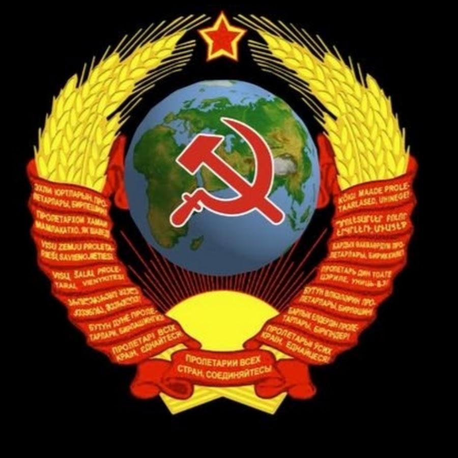 Советские символы гифки