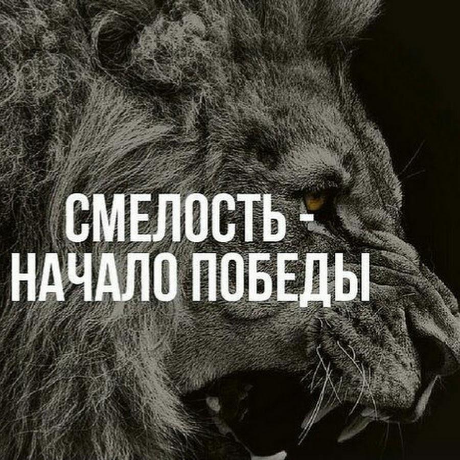 стараемся фото с надписью смелость начало победы этого