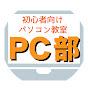 初心者向けパソコン教室【PC部】