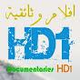 أفلام وثائقية HD1