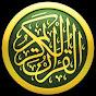 من أجمل تلاوات القرآن الكريم