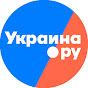 Украина • РУ