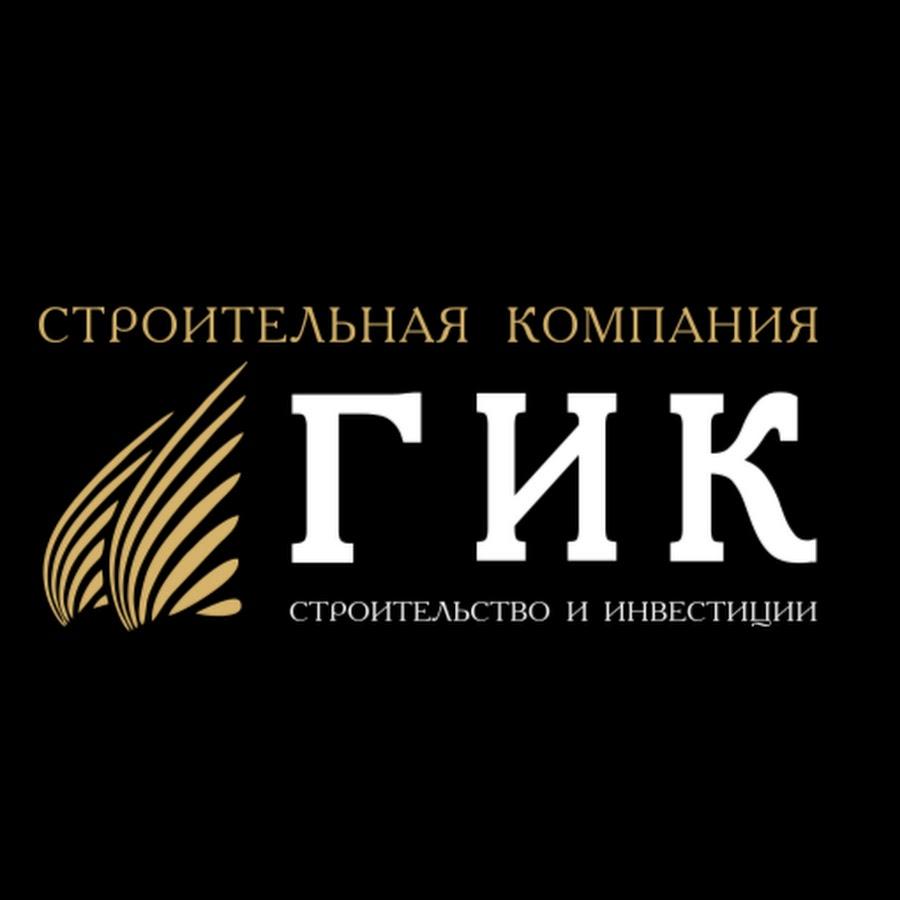 Гиг краснодар строительная компания официальный сайт создание и продажа одностраничных сайтов