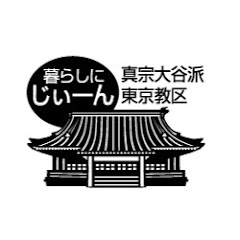 真宗大谷派東京教区