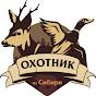 Охотник из Сибири