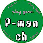 おいしいぴーまん /P-man ch