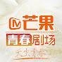 芒果青春剧场 MGTV Drama Channel