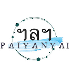 PAIYANYAI channel TV