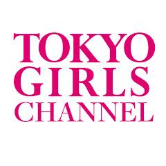 TOKYO GIRLS CHANNEL/トーキョーガールズチャンネル