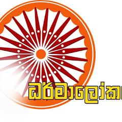ධර්මාලෝකය Dharmalokaya