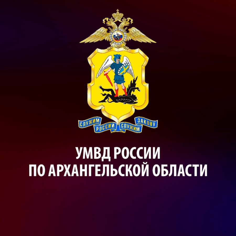 УМВД России по Архангельской области