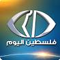 قناة فلسطين اليوم الفضائية
