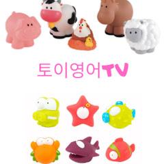 토이영어TV - ToyEnglishTV