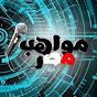 Talents of Egypt