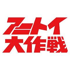 アニトイ大作戦 ☆ anitoy