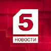 Пятый канал Новости