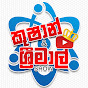 KushanSrimalShow