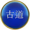 Gǔ Dào