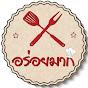 ครัวอร่อยมาก Aroimaak Kitchen