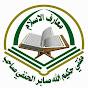 Maaref ul Islam Official