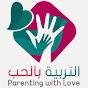 Parenting With Love   التربية بالحب
